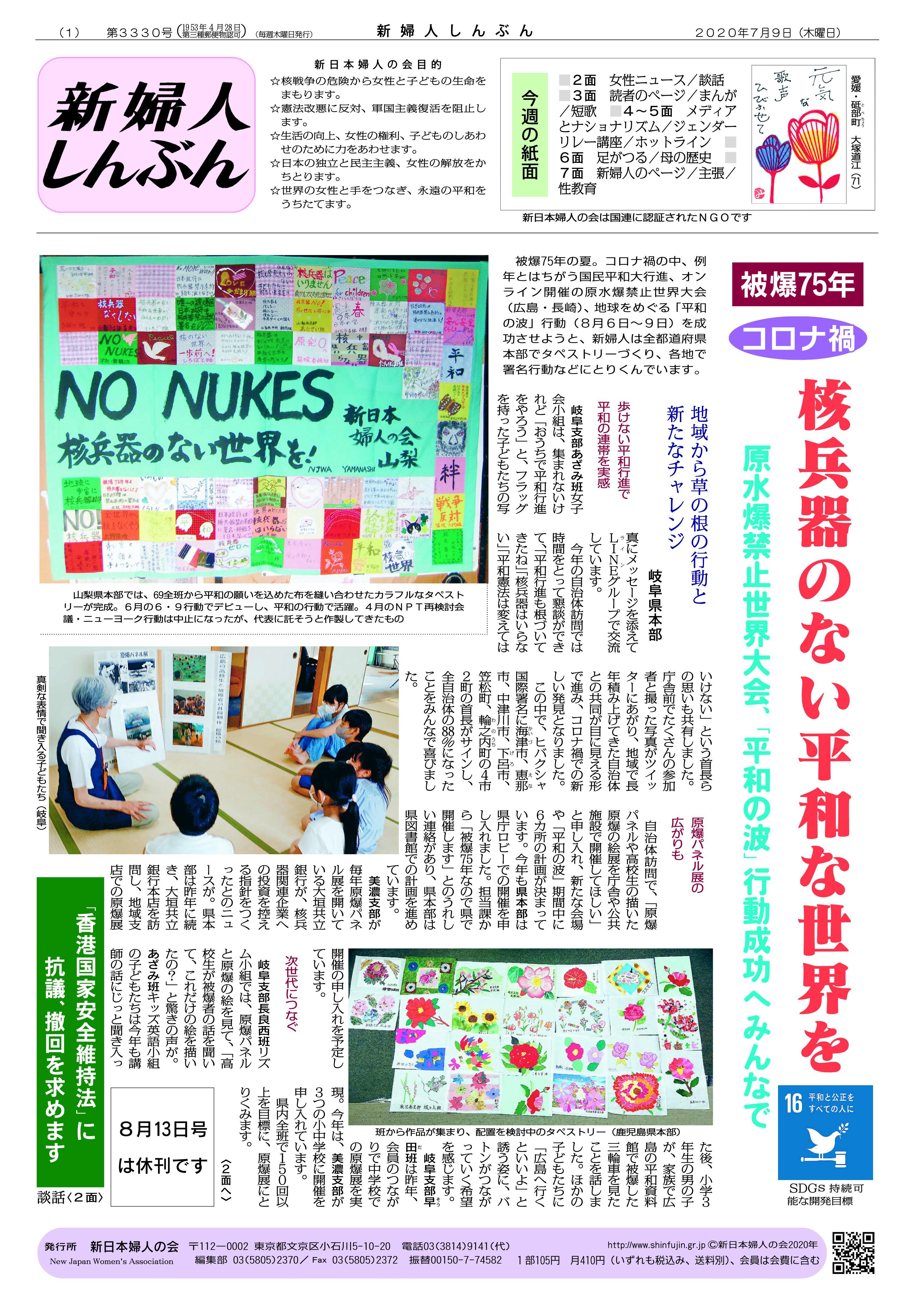 【被爆75年】【コロナ禍】核兵器のない平和な世界を