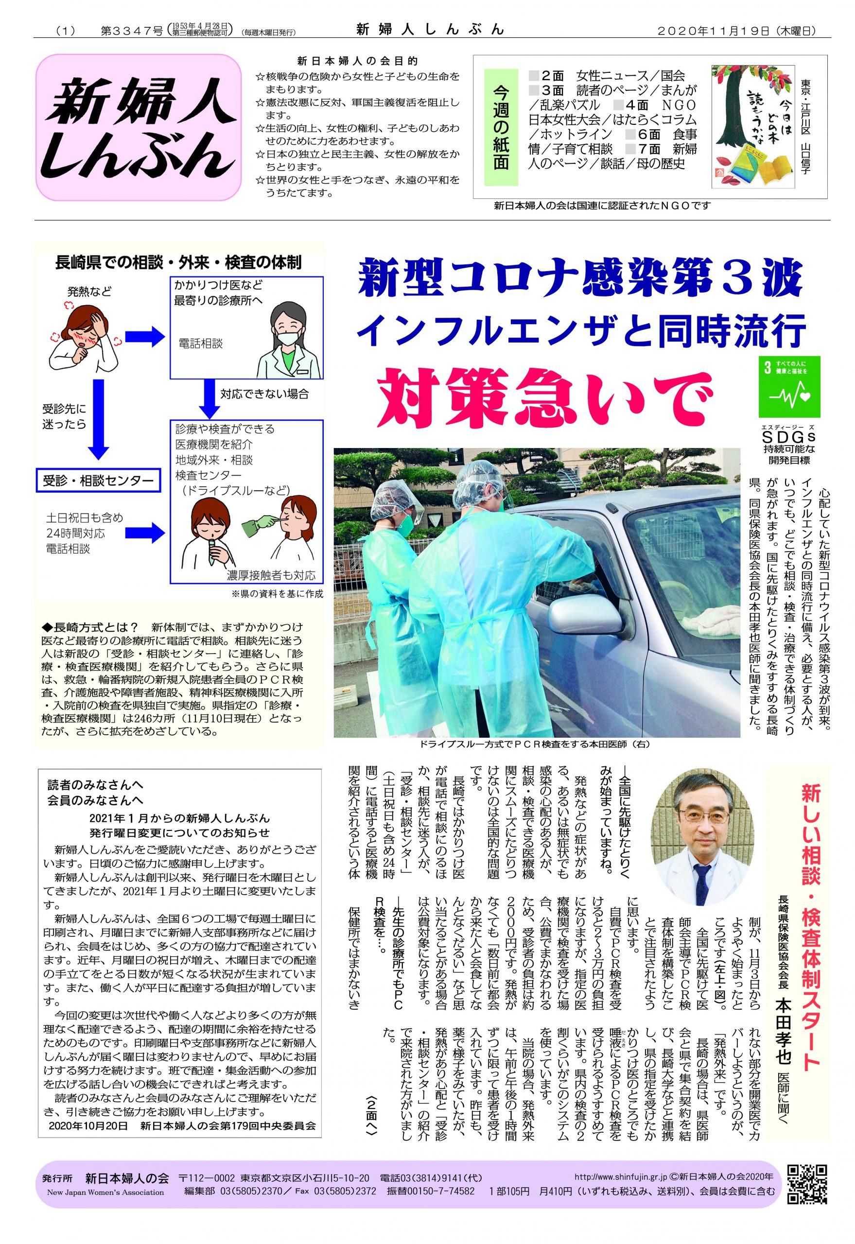 新型コロナ感染第3波 インフルエンザと同時流行 対策急いで