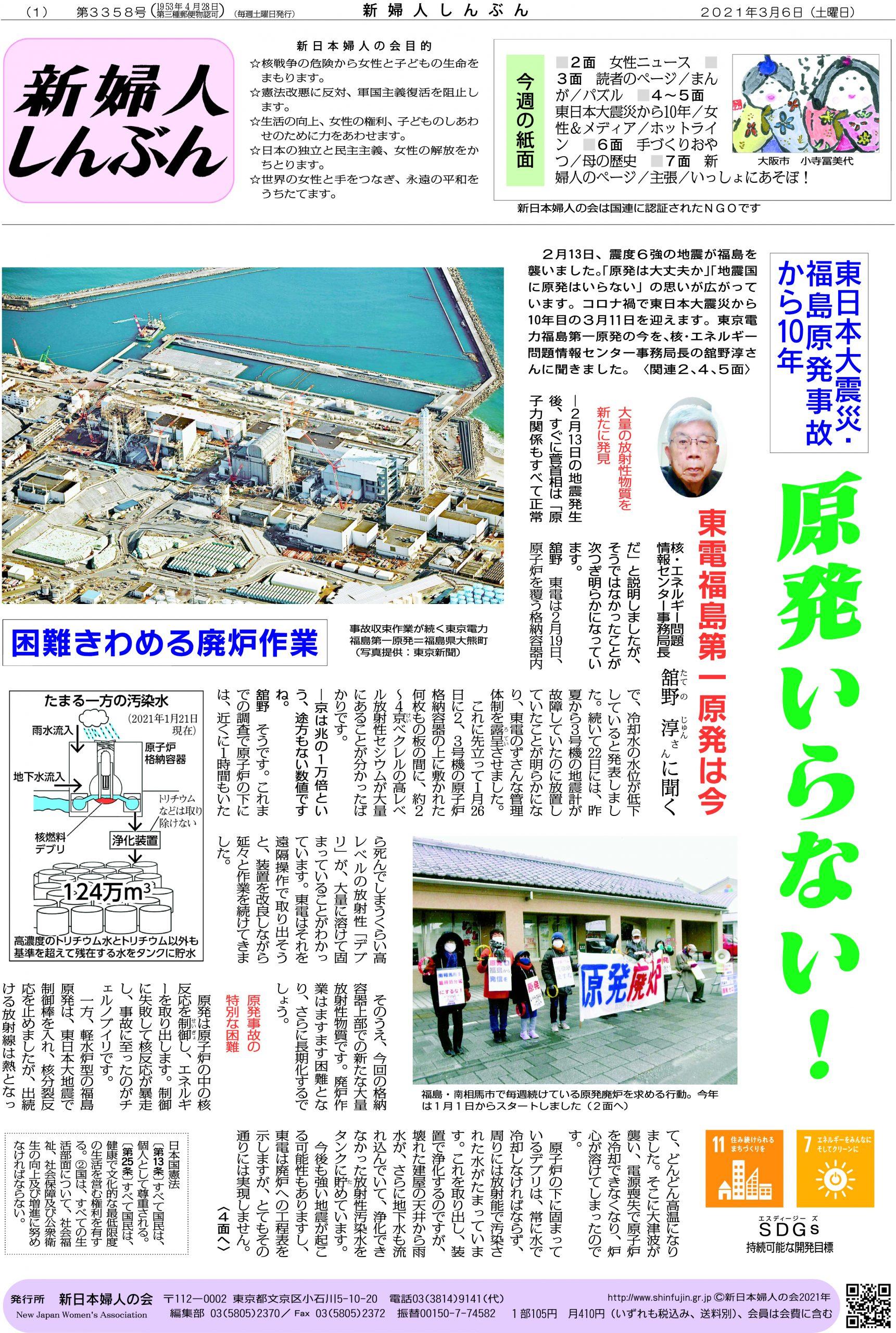 【東日本大震災・福島原発事故から10年】原発いらない!