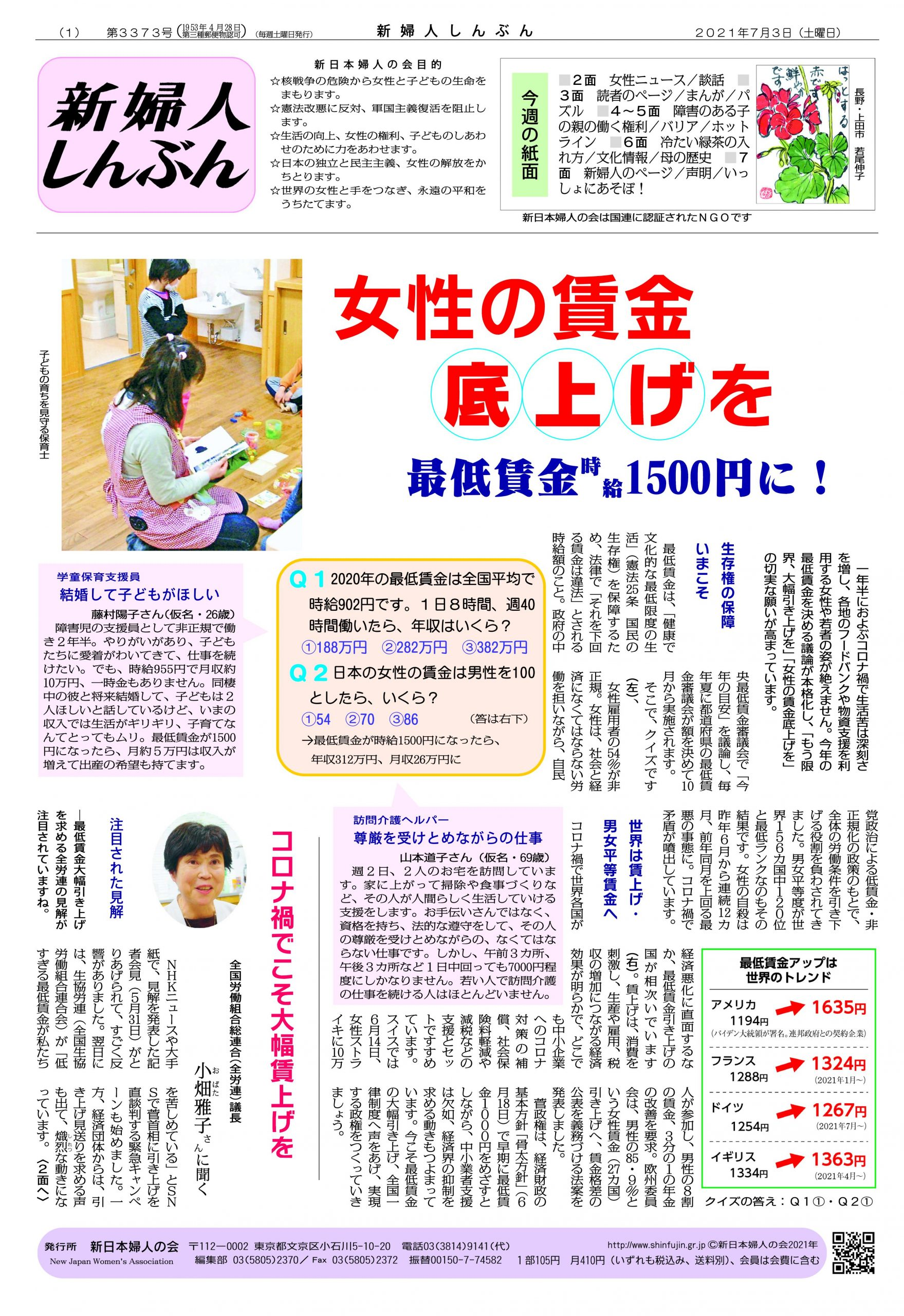 女性の賃金底上げを 最低賃金時給1500円に!