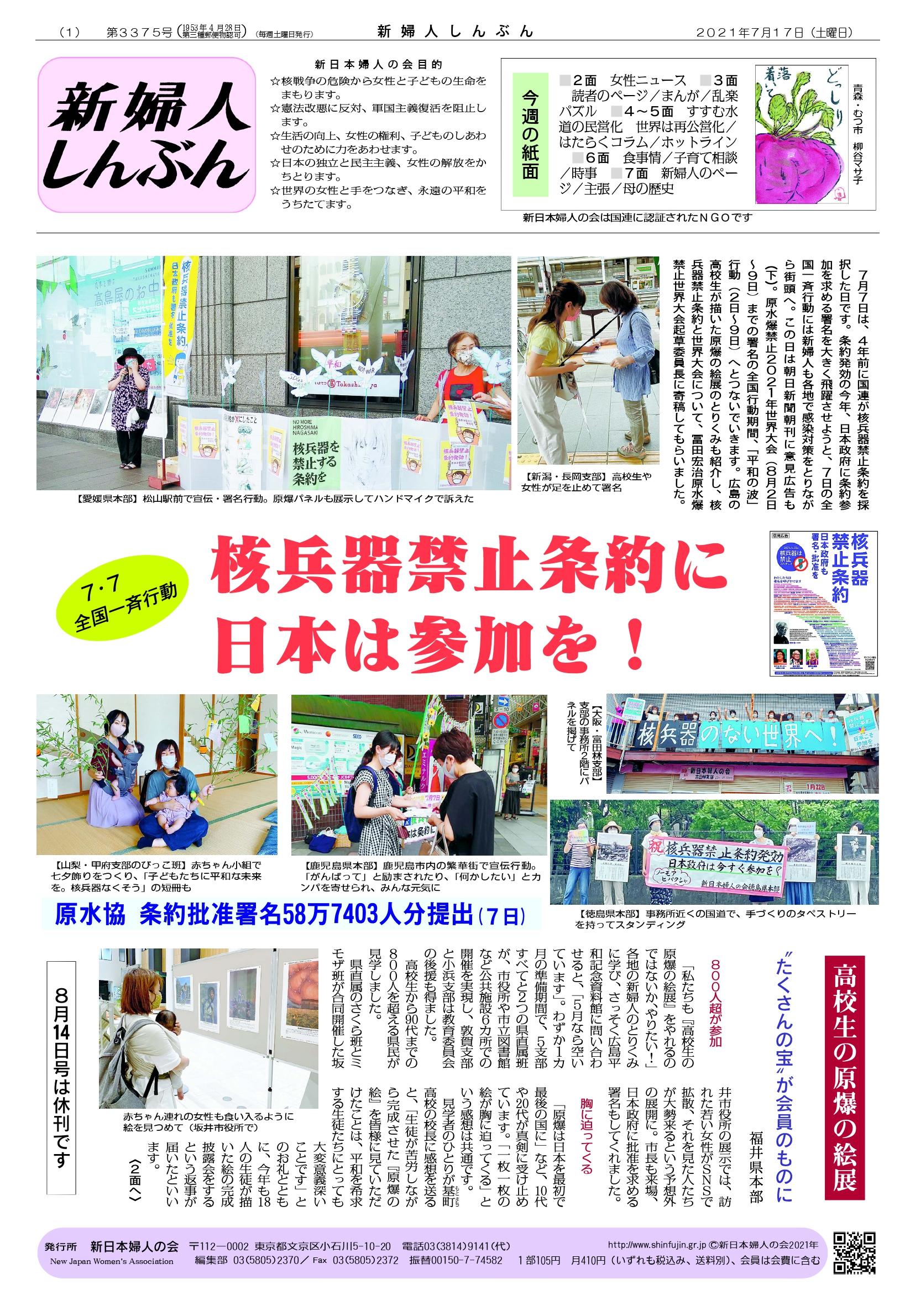 【7・7全国一斉行動】核兵器禁止条約に日本は参加を!